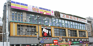 Ueno Shochiku Department Store